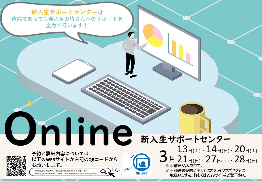 Onlineサポートセンター